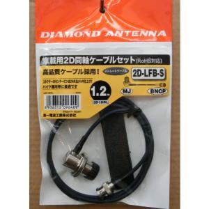 2D1BRL 車載用2D同軸ケーブルセット ダイヤモンドアンテナ (第一電波工業)|yamamoto-base