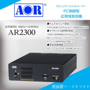 AR2300 40kHz〜3.15GHz(SSB/CW/AM/FM)PC制御型レシーバー エーオーアール(AOR) yamamoto-base