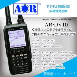 AR-DV10 デジタルモードに対応したハンディ型広帯域受信機 AOR(エーオーアール) ショートアンテナプレゼント yamamoto-base