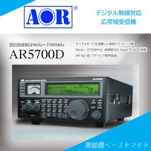 AR5700D 9kHz〜3.7GHzデジタルコミュニケーションレシーバー エーオーアール(AOR) yamamoto-base