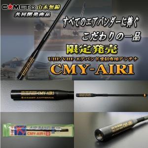 CMY-AIR1(全長22cm) コメット(COMET)|yamamoto-base