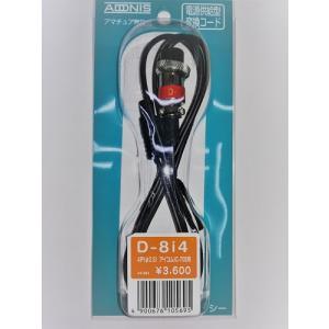 D-8i4 アイコムIC-705用変換ケーブル(4P・φ2.5) アドニス(ADONIS)|yamamoto-base