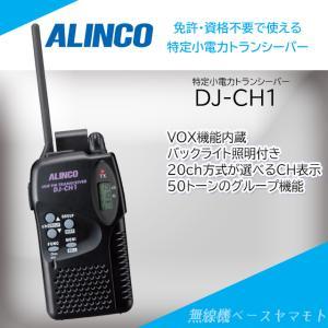 DJ-CH1 20ch 特定小電力トランシーバー アルインコ(ALINCO)|yamamoto-base