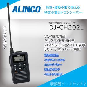 DJ-CH202(L)ロングアンテナ 特定小電力トランシーバー アルインコ(ALINCO)|yamamoto-base