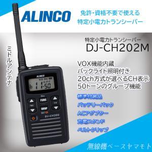 DJ-CH202(M)ミドルアンテナ 特定小電力トランシーバー アルインコ(ALINCO)|yamamoto-base
