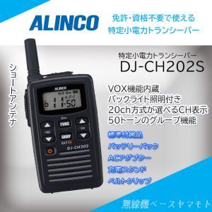 DJ-CH202(S)ショートアンテナ 特定小電力トランシーバー アルインコ(ALINCO)|yamamoto-base