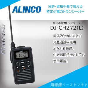 DJ-CH272(L)ロングアンテナ 中継器対応特定小電力トランシーバー アルインコ(ALINCO)|yamamoto-base