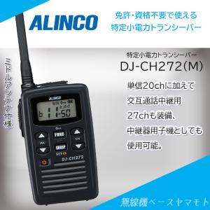 DJ-CH272(M)ミドルアンテナ 中継器対応特定小電力トランシーバー アルインコ(ALINCO)|yamamoto-base