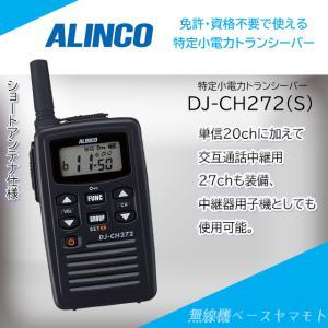 DJ-CH272(S)ショートアンテナ 中継器対応特定小電力トランシーバー アルインコ(ALINCO)|yamamoto-base