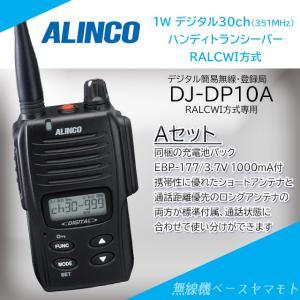 DJ-DP10(A)セット 1W デジタル(351MHz)ハンディトランシーバー アルインコ(ALINCO) yamamoto-base