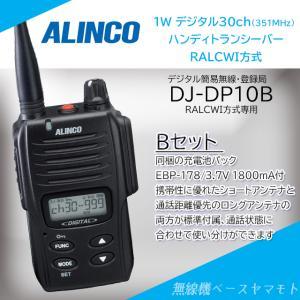 DJ-DP10(B)セット 1W デジタル(351MHz)ハンディトランシーバー アルインコ(ALINCO) yamamoto-base