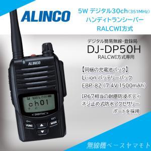 DJ-DP50H 5W デジタル(351MHz)ハンディトランシーバー アルインコ(ALINCO) yamamoto-base