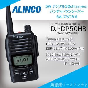 DJ-DP50HB 5W デジタル(351MHz)ハンディトランシーバー アルインコ(ALINCO) yamamoto-base