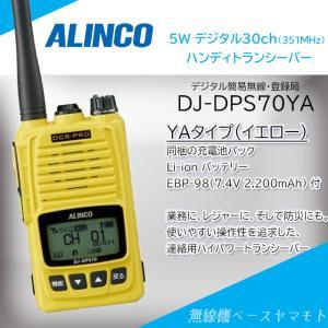 DJ-DPS70YA イエローボディカラー(EBP-98 2200mAhバッテリーパック付属 薄型) 5W デジタル30ch (351MHz) ハンディトランシーバー アルインコ(ALINCO) yamamoto-base