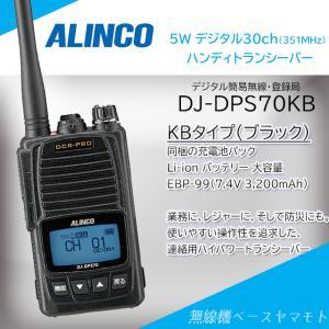 DJ-DPS70KB(EBP-99 3200mAhバッテリー付属 厚型)   5W デジタル30ch (351MHz)  ハンディトランシーバー アルインコ(ALINCO) yamamoto-base
