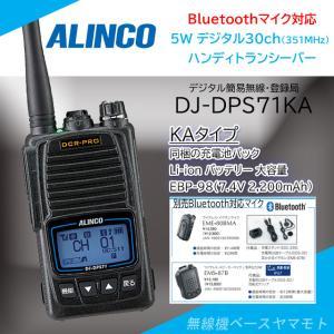 DJ-DPS71KA(EBP-98 2200mAhバッテリー付属 薄型)   5W デジタル30ch (351MHz)  ハンディトランシーバー アルインコ(ALINCO)|yamamoto-base