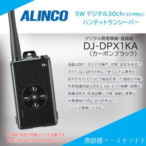 DJ-DPX1KA カーボンブラック 5W デジタル30ch (351MHz) ハンディトランシーバー アルインコ(ALINCO) yamamoto-base