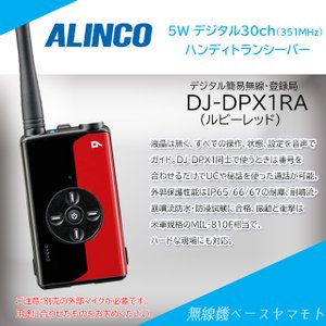 DJ-DPX1RA ルビーレッド 5W デジタル30ch (351MHz) ハンディトランシーバー アルインコ(ALINCO) yamamoto-base