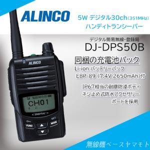 DJ-DPS50B 5W デジタル(351MHz)ハンディトランシーバー アルインコ(ALINCO) yamamoto-base