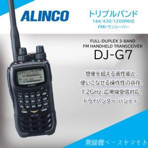 DJ-G7 144/430/1200MHzトリプルバンドハンディトランシーバー アルインコ(ALINCO)|yamamoto-base