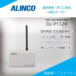 DJ-P112R 屋内用中継器 アルインコ(ALINCO)|yamamoto-base
