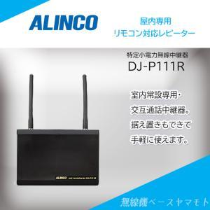 DJ-P111R 屋内用中継器 アルインコ(ALINCO)|yamamoto-base