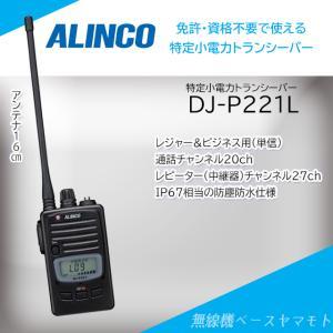 DJ-P221(L) ロングサイズアンテナ 特定小電力トランシーバー アルインコ(ALINCO)|yamamoto-base