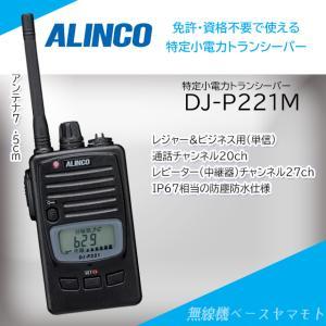 DJ-P221(M) ミドルサイズアンテナ 特定小電力トランシーバー アルインコ(ALINCO)|yamamoto-base