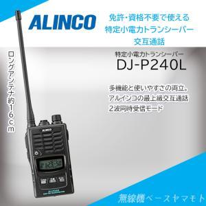DJ-P240(L) ロングアンテナ 特定小電力トランシーバー アルインコ(ALINCO)|yamamoto-base