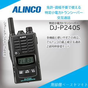 DJ-P240(S) ショートアンテナ 特定小電力トランシーバー アルインコ(ALINCO)|yamamoto-base