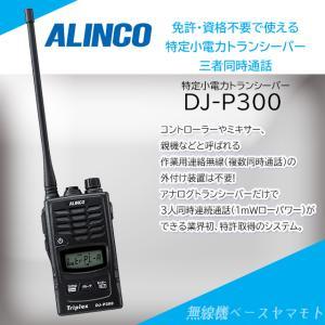 DJ-P300 特定小電力トランシーバー(免許不要) アルインコ(ALINCO)|yamamoto-base