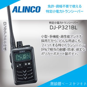 DJ-P321BL (ブラック、ロングアンテナ) 特定小電力トランシーバー アルインコ(ALINCO)|yamamoto-base
