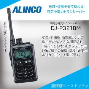 DJ-P321BM (ブラック、ミドルアンテナ)  特定小電力トランシーバー アルインコ(ALINCO)|yamamoto-base