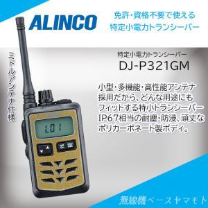 DJ-P321GM (ゴールド、ミドルアンテナ)  特定小電力トランシーバー アルインコ(ALINCO)|yamamoto-base