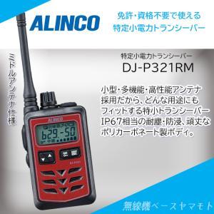 DJ-P321RM (レッド、ミドルアンテナ)  特定小電力トランシーバー アルインコ(ALINCO)|yamamoto-base