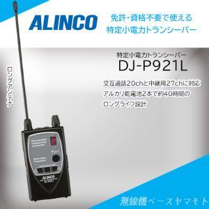 DJ-P921(L) ロングサイズアンテナ 特定小電力トランシーバー アルインコ(ALINCO)|yamamoto-base