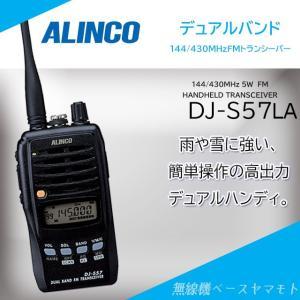 DJ-S57LA 144/430MHzデュアルバンドハンディトランシーバー アルインコ(ALINCO)|yamamoto-base