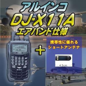 DJ-X11A エアバンドスペシャル アルインコ(ALINCO) miniアンテナプレゼント|yamamoto-base