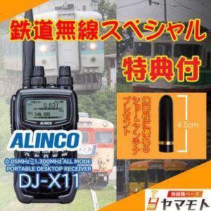 DJ-X11T 鉄道無線スペシャル アルインコ(ALINCO) miniアンテナプレゼント yamamoto-base