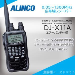 DJ-X11A エアバンドスペシャル アルインコ(ALINCO) イヤホンプレゼント yamamoto-base