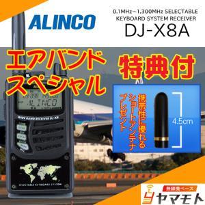 DJ-X8A エアバンドスペシャル アルインコ(ALINCO) miniアンテナプレゼント|yamamoto-base