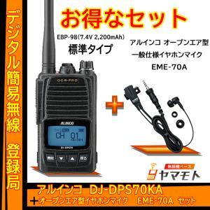 DJ-DPS70KA(EBP-98 2200mAhバッテリー付属 薄型) + カナル型イヤホンマイク EME-70A セット アルインコ(ALINCO) yamamoto-base