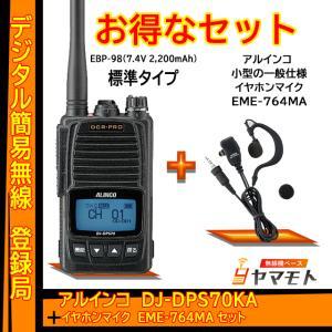 DJ-DPS70KA(EBP-98 2200mAhバッテリー付属 薄型) + 小型イヤホンマイク EME-764MA セット アルインコ(ALINCO) yamamoto-base