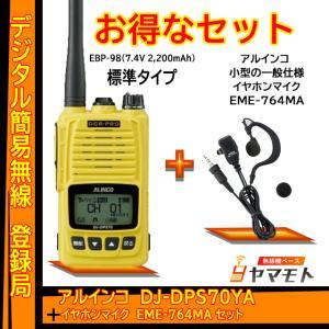 DJ-DPS70YA イエローボディカラー(EBP-98 2200mAhバッテリー付属 薄型) + 小型イヤホンマイク EME-764MA セット アルインコ(ALINCO)|yamamoto-base