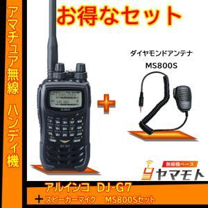 DJ-G7 アルインコ(ALINCO)+スピーカーマイク MS800S セット|yamamoto-base