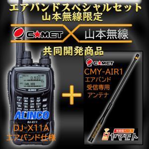 DJ-X11A アルインコ(ALINCO)+CMY-AIR1 エアバンドスペシャルセット|yamamoto-base