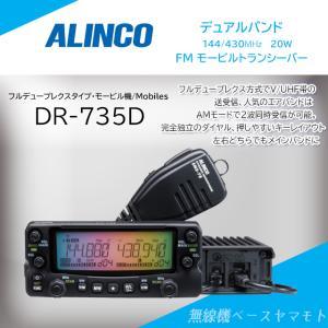 DR-735D (20W) 144/430MHz帯デュアルバンドトランシーバー アルインコ(ALINCO)|yamamoto-base