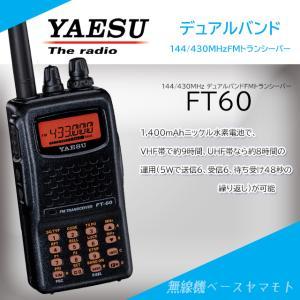 FT-60 144/430MHz帯 FM デュアルバンドハンディトランシーバー スタンダード(八重洲無線)|yamamoto-base