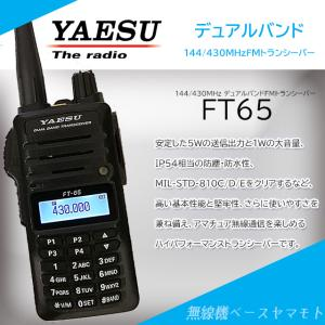 FT-65 144/430MHz帯 FM デュアルバンドハンディトランシーバー ヤエス(八重洲無線)|yamamoto-base