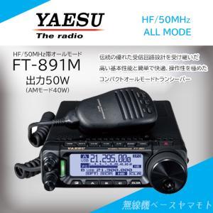 FT-891M (50W) HF/50MHz帯オールモードトランシーバー ヤエス(八重洲無線)|yamamoto-base